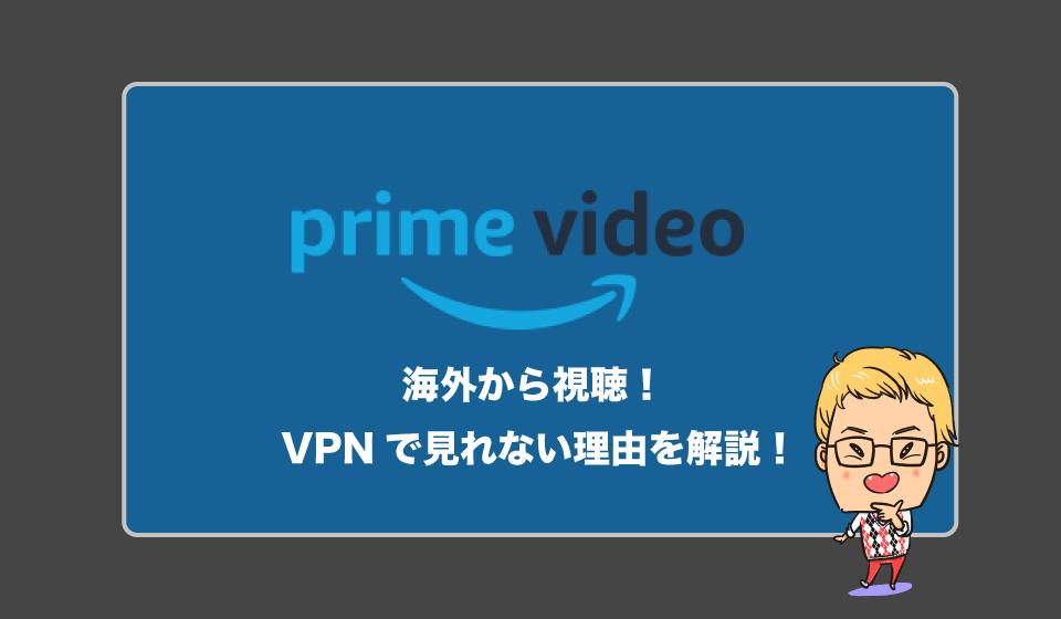 アマゾン プライム ビデオ 見れ ない