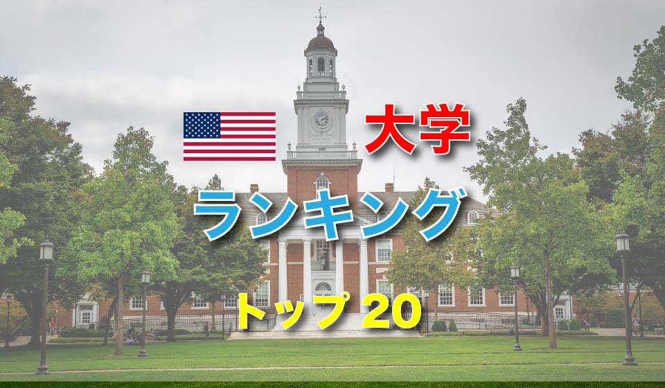 ランキング アメリカ の 大学 アメリカ名門大学に年間50万円!留学生なのにアメリカ人料金で行く方法